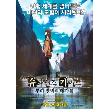 STEINS GATE THE MOVIE Original Movie Poster - 7,5x9,5 in. - 2013 - Kanji Wakabayashi, Mamoru Miyano