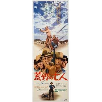 LES 7 MERCENAIRES Affiche de film Japonaise entoilée - 1961/R1971 - Steve McQueen, Yul Brynner
