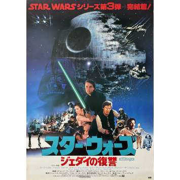 STAR WARS - THE RETURN OF THE JEDI Original Movie Poster - 20x28 in. - 1983 - Richard Marquand, Harrison Ford