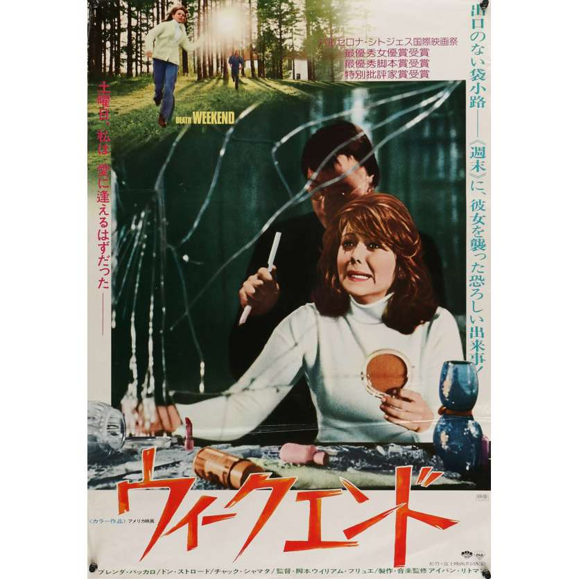 HOUSE BY THE LAKE Japanese Movie Poster 20x29 - 1976 - William Fruet, Don Stroud