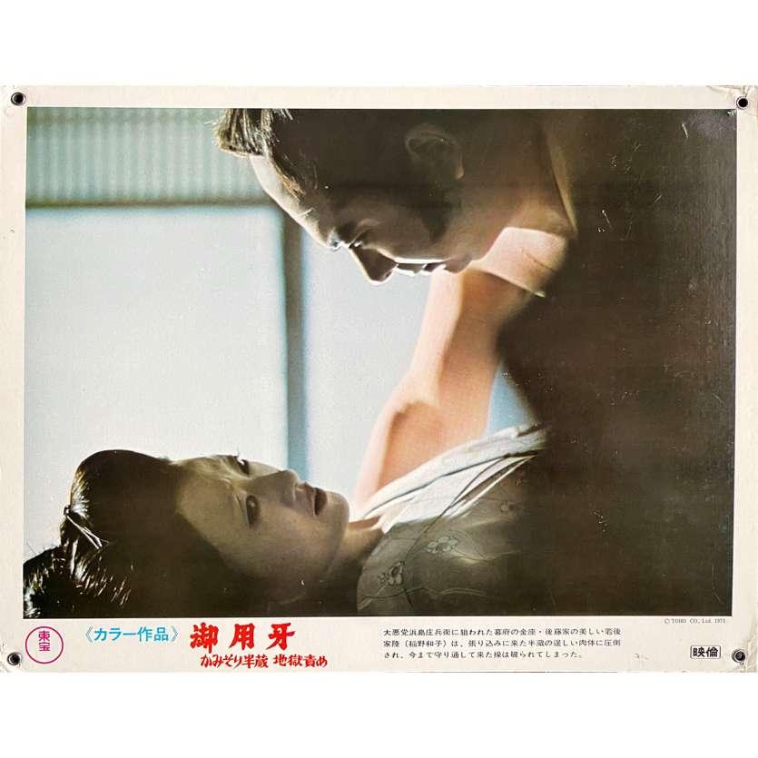 HANZO THE RAZOR Photo de film N1 - 28x36 cm. - 1973 - Shintarô Katsu, Yasuzō Masumura