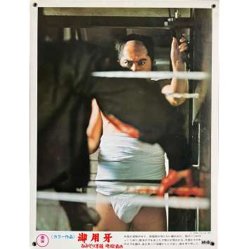 HANZO THE RAZOR Photo de film N2 - 28x36 cm. - 1973 - Shintarô Katsu, Yasuzō Masumura
