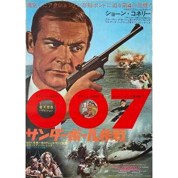 THUNDERBALL Japanese B2 Movie Poster -1st release ! - 1965 - James Bond, Sean Connery
