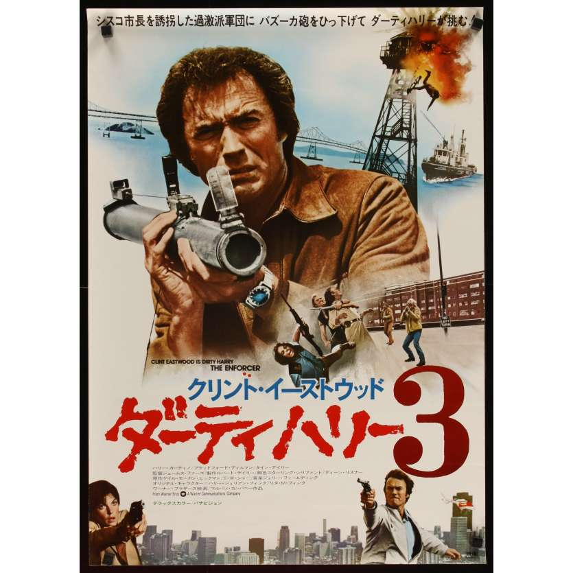 6a110 EVERY WHICH WAY BUT LOOSE Japanese movie poster '78 art of Clint Eastwood