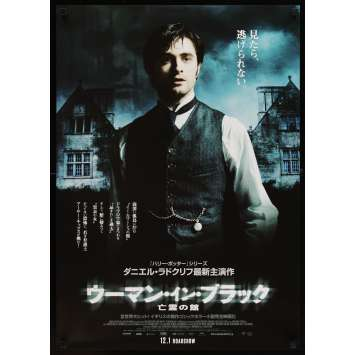 WOMAN IN BLACK advance Japanese '12 cool different image of Daniel Radcliffe!