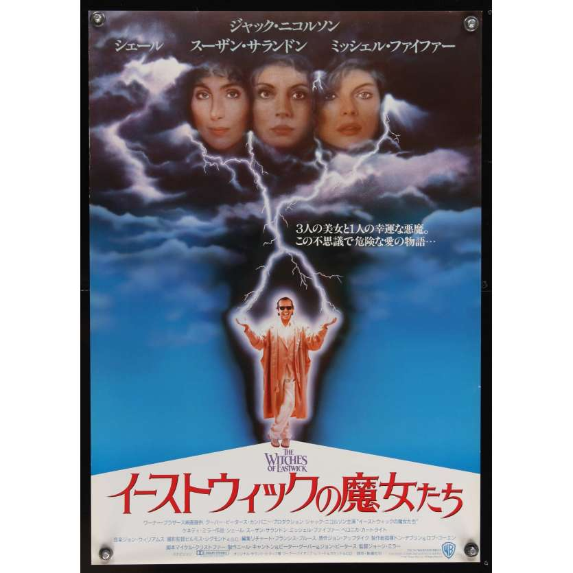 WITCHES OF EASTWICK Japanese '87 Jack Nicholson, Cher, Susan Sarandon, Michelle Pfeiffer