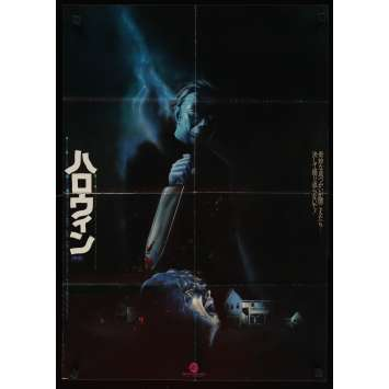 HALLOWEEN Japanese '79 John Carpenter classic, best different art of Michael Myers!