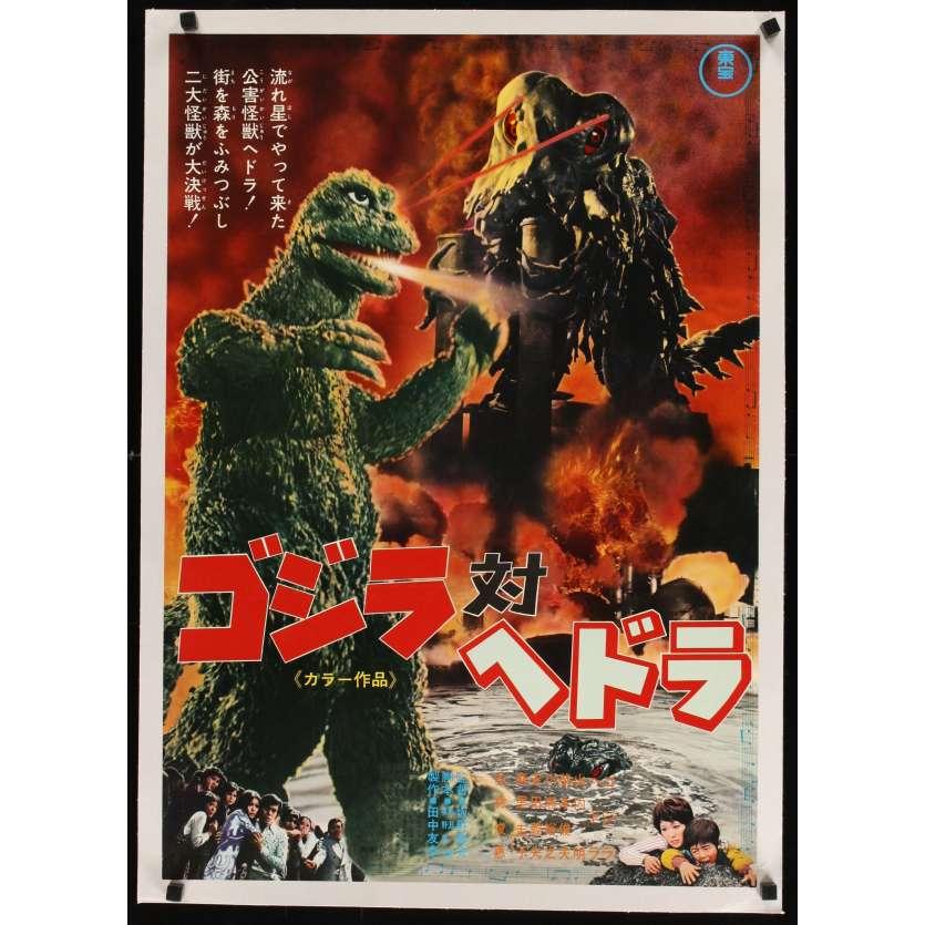 GODZILLA VS. THE SMOG MONSTER Affiche Japonaise entoilée '71 Gojira tai Hedora, Rarisssime ! Poster