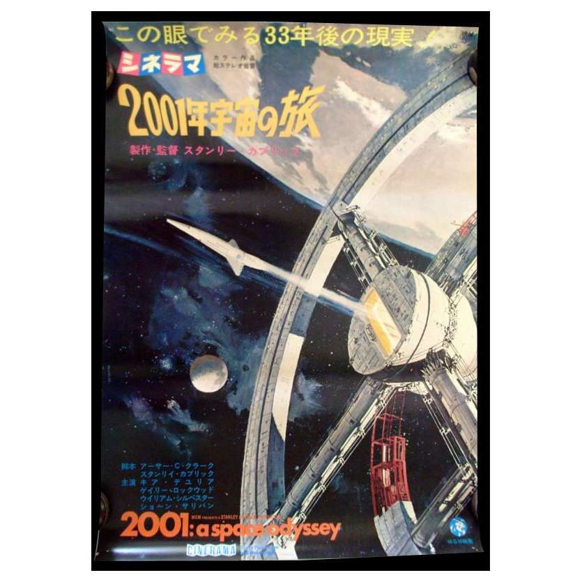 2001: A SPACE ODYSSEY Japanese R78 Stanley Kubrick, art of space wheel by Bob McCall!
