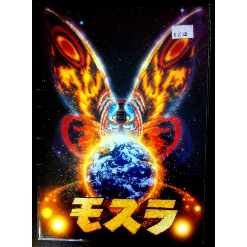 REBIRTH OF MOTHRA Programme Japonais '96 Original Toho Japanese program