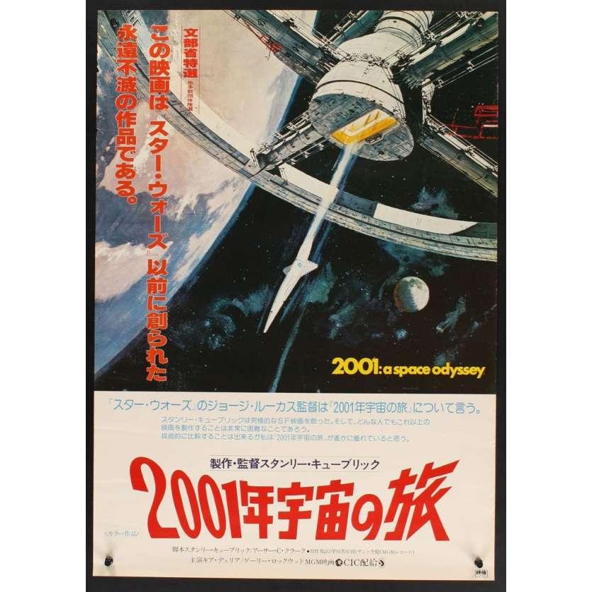 Mauvais-genres.com 2001 L'ODYSSEE DE L'ESPACE Kubrick Affiche japonaise R78 Affiches cinéma