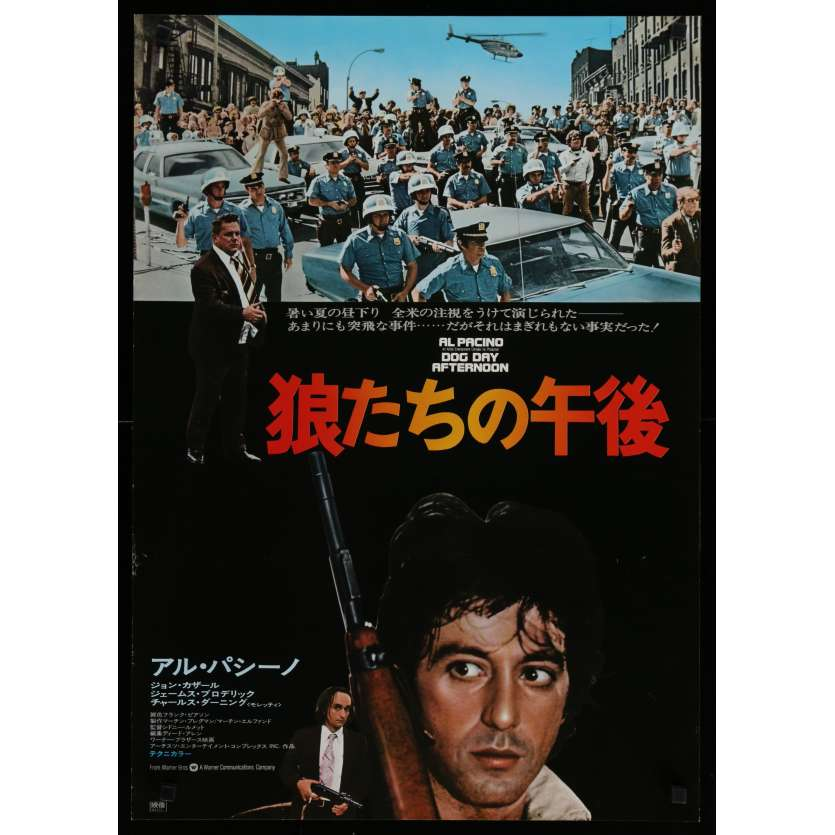 DOG DAY AFTERNOON Japanese Movie Poster '76 Al Pacino, Sidney Lumet bank robbery crime classic